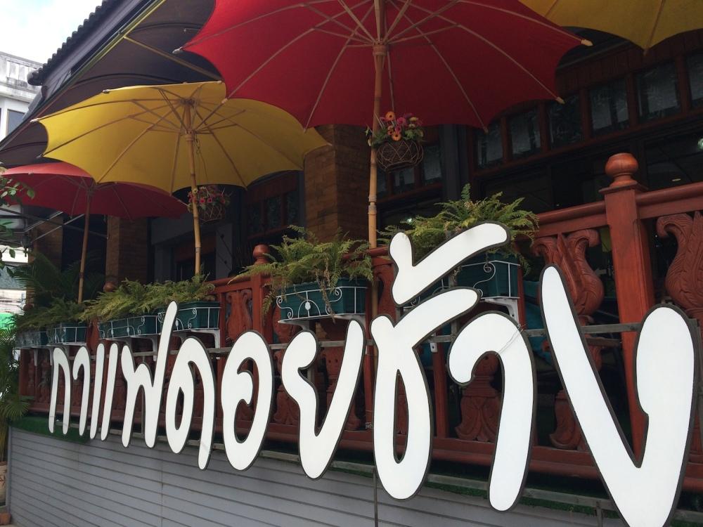 Coffee Doi Chaang